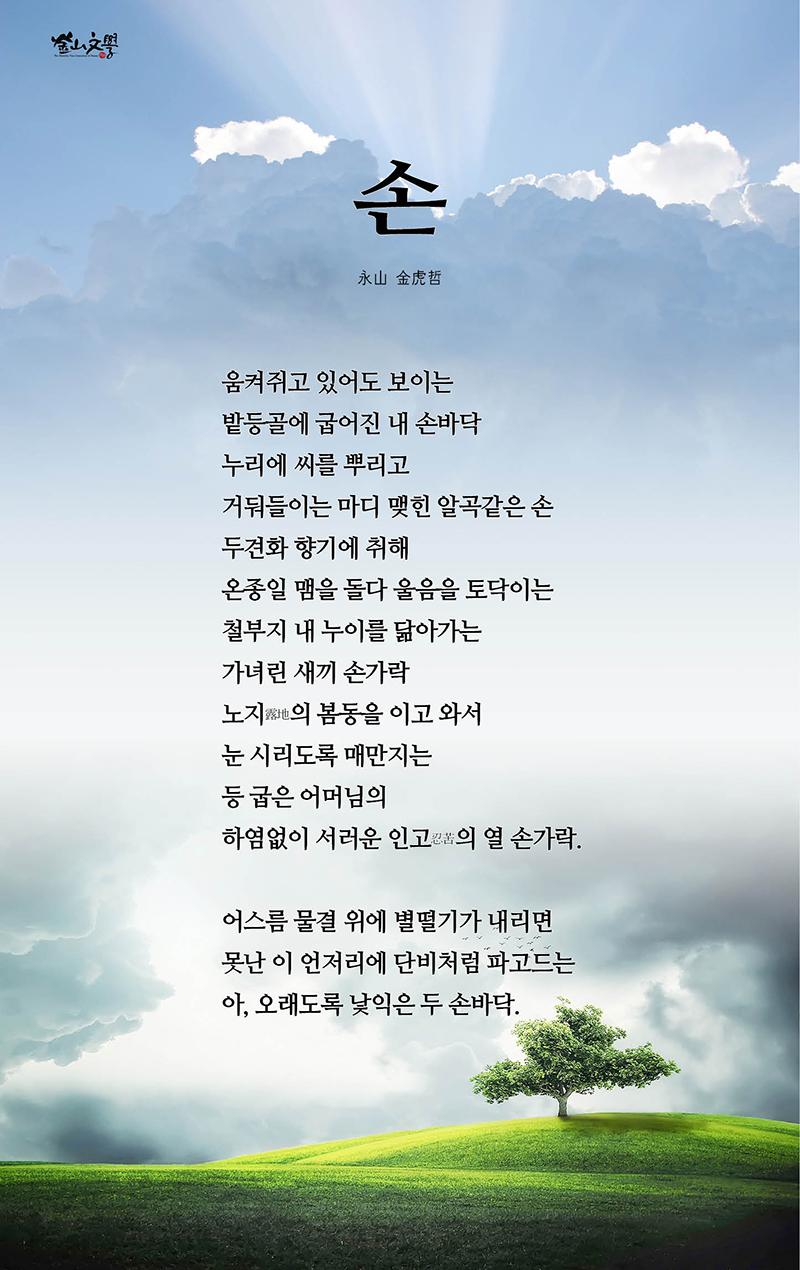 kimhochul_02.jpg