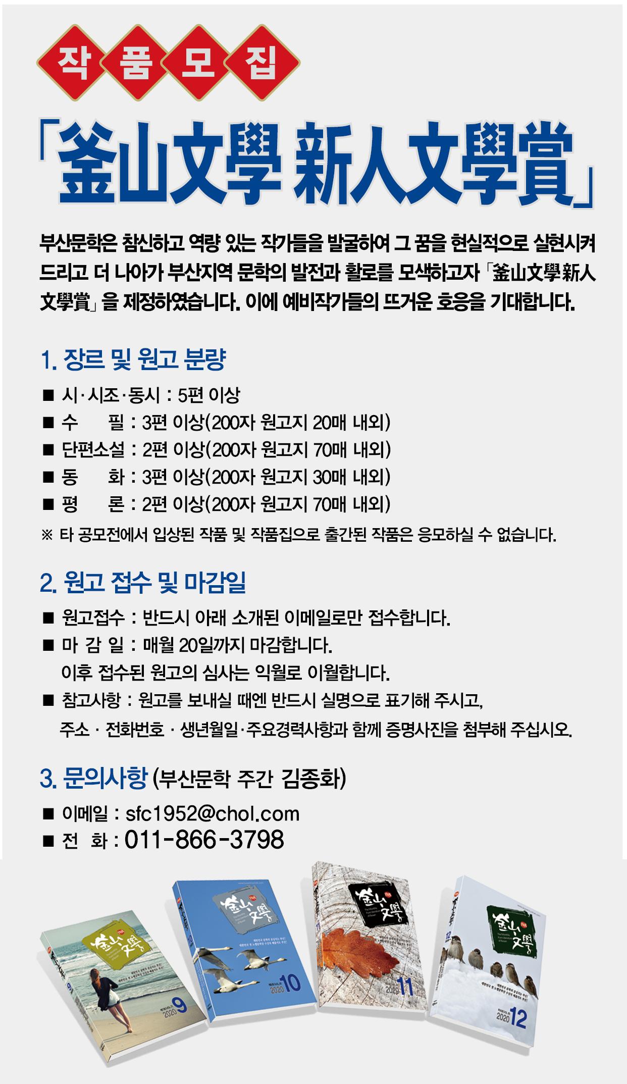 부산문학신문_신인문학상모집공고_03.jpg